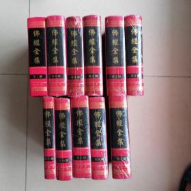 佛经全集一共11本