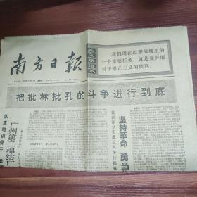 南方日报-第2186号-1974年2月14日-文革报