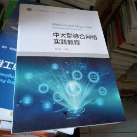 中大型综合网络实践教程