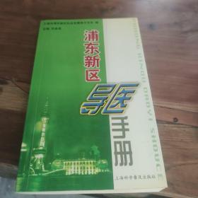 浦东新区导医手册