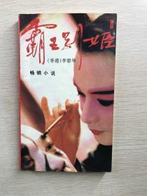 霸王别姬 李碧华 人民文学1993年1版1印(原版现货、内页干净