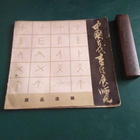 中国古代书法展览展品选辑1973年一版一印