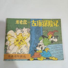 米老鼠 古庙探险记(老版连环画1988年一版一印)