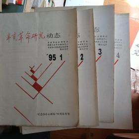 辛亥革命研究动态1995年第一期(纪念孙中山先生逝世七十周年专号)第二、三、四期