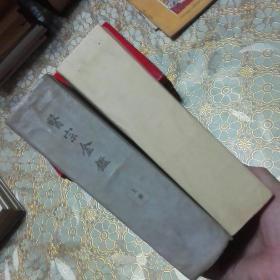 医宗金鉴(上下册 精装 1963年版65年3印 )