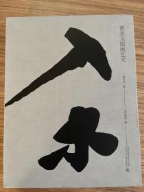 入木:黄永玉版画艺术
