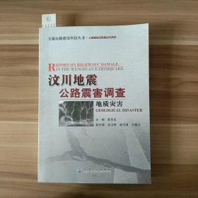 汶川地震公路震害调查.地质灾害