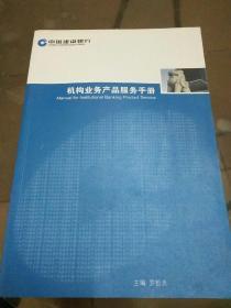 中国建设银行:机构业务产品服务手册