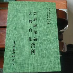 黄庭经秘义、玄机直指(合刊木刻版)
