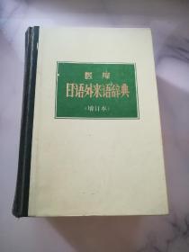 医用日语外来语辞典 (增订本)《59159》