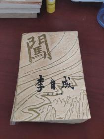 李自成,第二卷下册