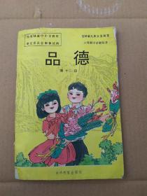 吉林省九年义务教育六年制小学教科书 品德 第十二册