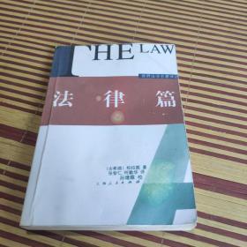 世界法学名著译丛法律篇《印刷本》