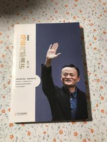 马云内部演讲(最新版)