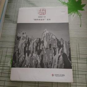 """大夏书系·""""教师阅读学""""读本(2020年教师月刊7.8月合刊)"""