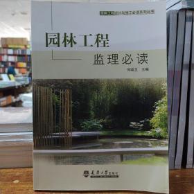 园林工程设计与施工必读系列丛书:园林工程监理必读