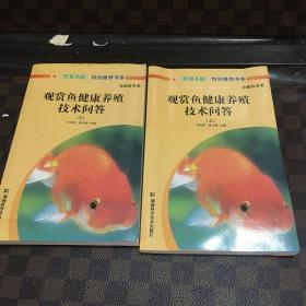 观赏鱼健康养殖技术问答 上下
