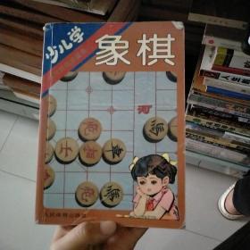 少儿学象棋