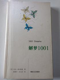 解梦1001