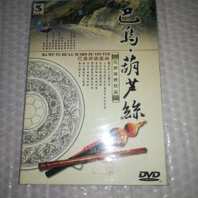 巴鸟.葫芦丝 民族乐器欣赏DVD(未拆封)