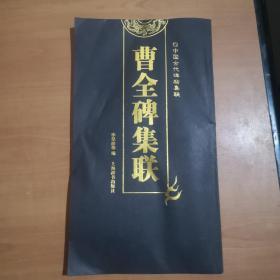 曹全碑集联 中国古代碑帖集联