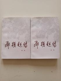 邓颖超传 ( 上 下两册全 )1993年3月第1版1印《32开》