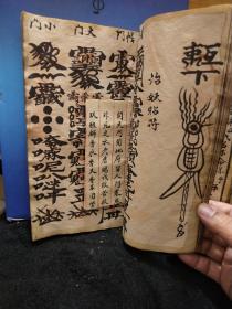 道教书符书咒语书28
