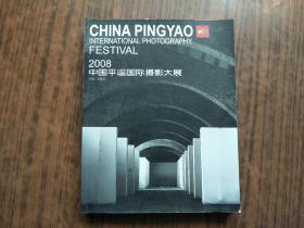 2008中国平遥国际摄影大展