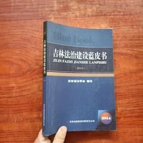 吉林法治建设蓝皮书(2014)