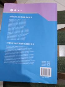 全国经济专业技术资格考试辅导用书:经济基础知识(中级)同步训练与全真模拟测试(2014年版)