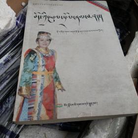 藏族风俗文化史藏文