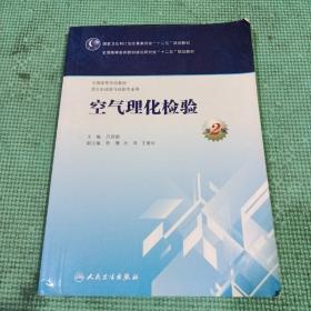 """空气理化检验(第2版)/国家卫生和计划生育委员会""""十二五""""规划教材"""