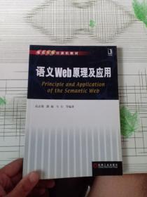 语义Web原理及应用