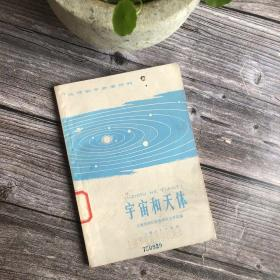 老教材 地理教学参考资料 宇宙和天体