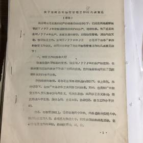 关于东河公司物资管理工作的几点意见3页