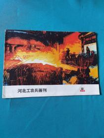 河北工农兵画刊1975-8