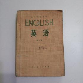 高中代用课本   英语  (第一册)