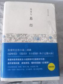 张爱玲外集:易经 张爱玲 爱情小说 精装本