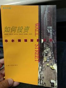 【一版一印】如何投资华尔街理财实践记  唐庆华著 / 上海人民出版社9787208019331