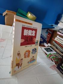 北大版新一代对外汉语教材基础教程系列:新概念汉语(初级本2)