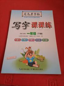 司马彦字帖写字课课练一年级语文下册·人教版(新版)