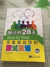 倒计时28天Step by Step:完美规划你的面试英语(附光盘)