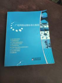 广电网络运维标准化教程