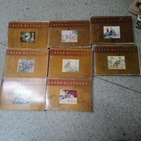 上海连环画.精品百种封面集锦【1-8册全】(明信片)