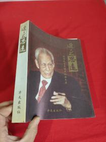 近之思远——程思远百年诞辰纪念文集   【小16开】