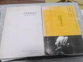 天黑前的夏天:新经典文库348;+另外那个女人,2007年诺贝尔文学奖得主多丽丝莱辛代表作品,两本合售