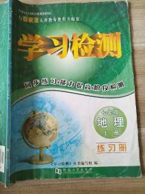 学习检测 七年级 地理 上册 练习册 9787564908256