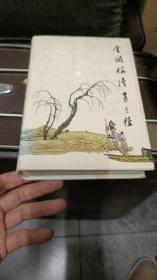 金瓶梅续书三种【下】
