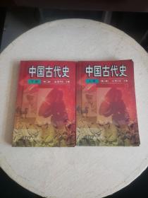 中国古代史(第二版)上下册  书内有笔记划线!~