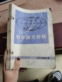 科学普及资料 1972 5-7 1973 2-5 七本合售